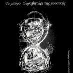 Το μαύρο αλφαβητάρι της μουσικής του Φίλιππου Περιστέρη