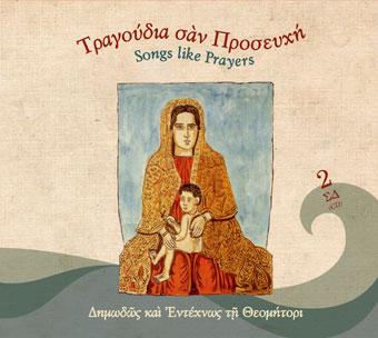 Τραγούδια σαν προσευχή