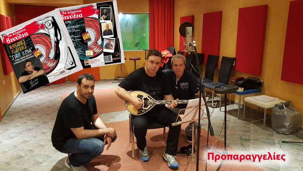Μανώλης Λιδάκης - Στην Κόψη